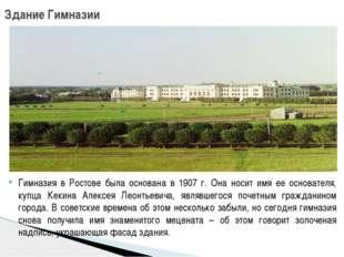 Гимназия в Ростове была основана в 1907 г. Она носит имя ее основателя, купца