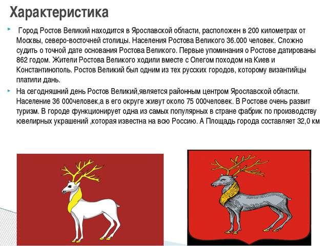 Город Ростов Великий находится в Ярославской области, расположен в 200 килом...