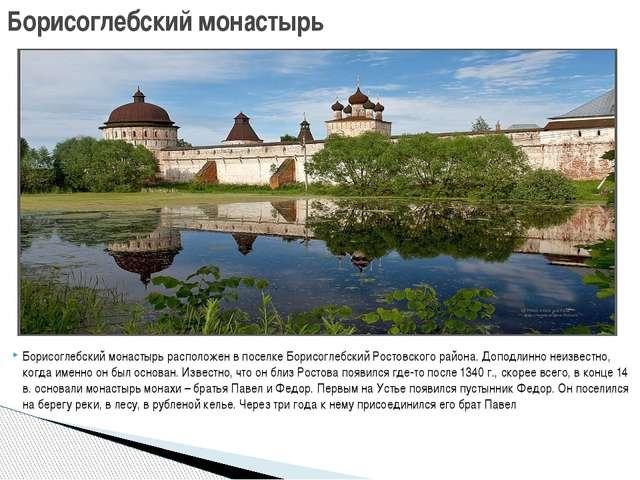 Борисоглебский монастырь расположен в поселке Борисоглебский Ростовского райо...