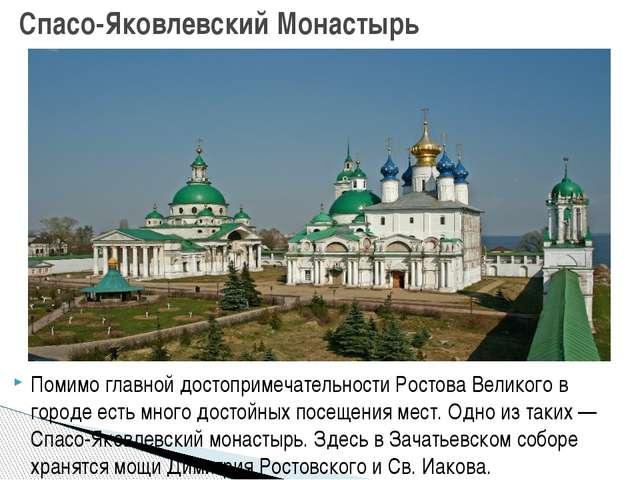 Помимо главной достопримечательности Ростова Великого в городе есть много дос...
