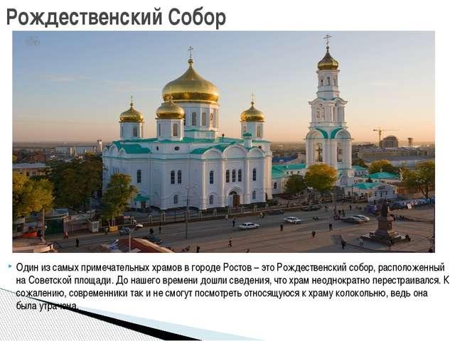Один из самых примечательных храмов в городе Ростов – это Рождественский собо...