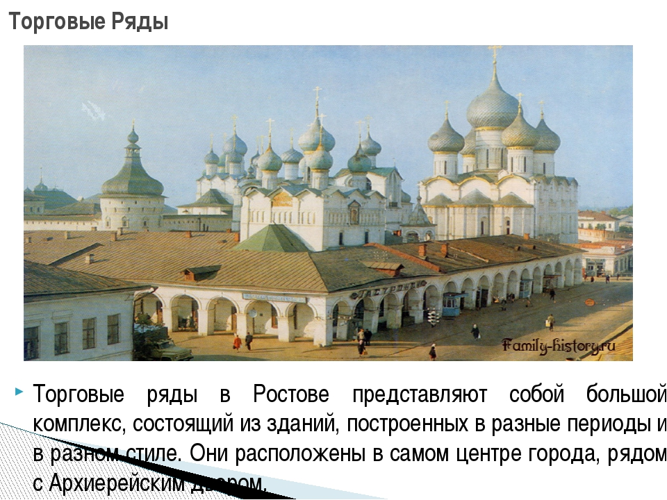 Торговые ряды в Ростове представляют собой большой комплекс, состоящий из зда...