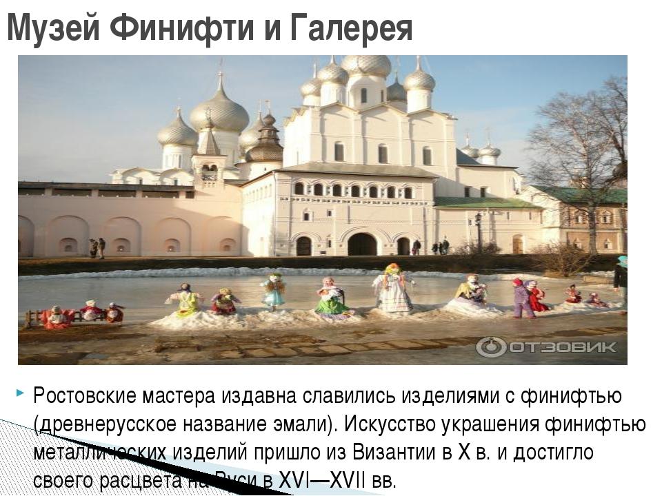 Ростовские мастера издавна славились изделиями с финифтью (древнерусское назв...