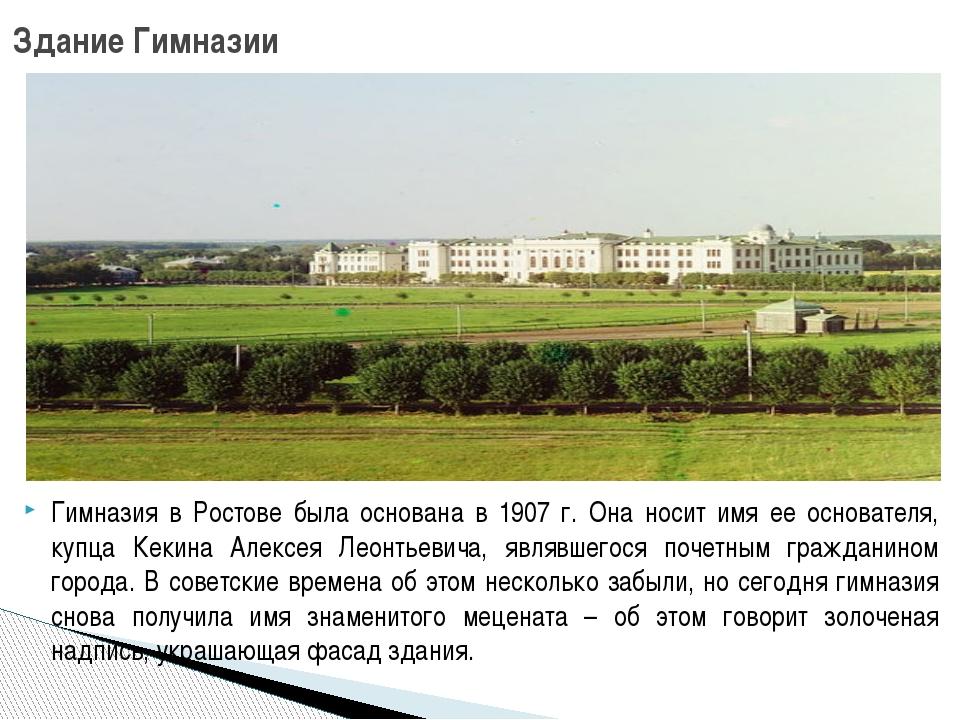Гимназия в Ростове была основана в 1907 г. Она носит имя ее основателя, купца...