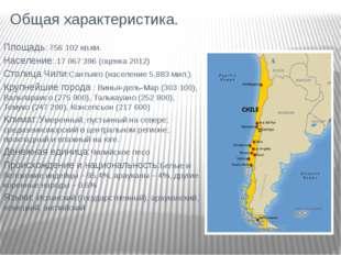 Общая характеристика. Площадь: 756 102 кв.км. Население: 17 067 396 (оценка 2