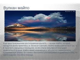 Вулкан майпо Еще одна приграничная достопримечательность — вулкан Майпо, кото