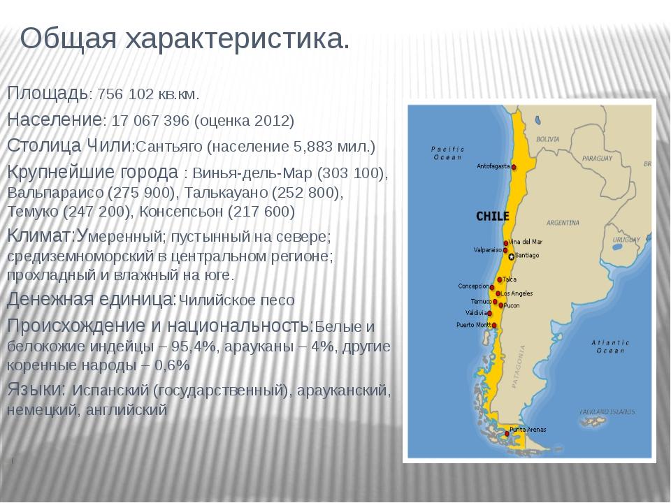 Общая характеристика. Площадь: 756 102 кв.км. Население: 17 067 396 (оценка 2...