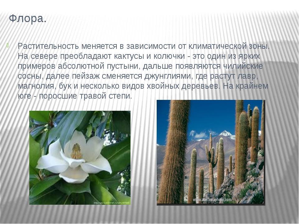 Флора. Растительность меняется в зависимости от климатической зоны. На севере...