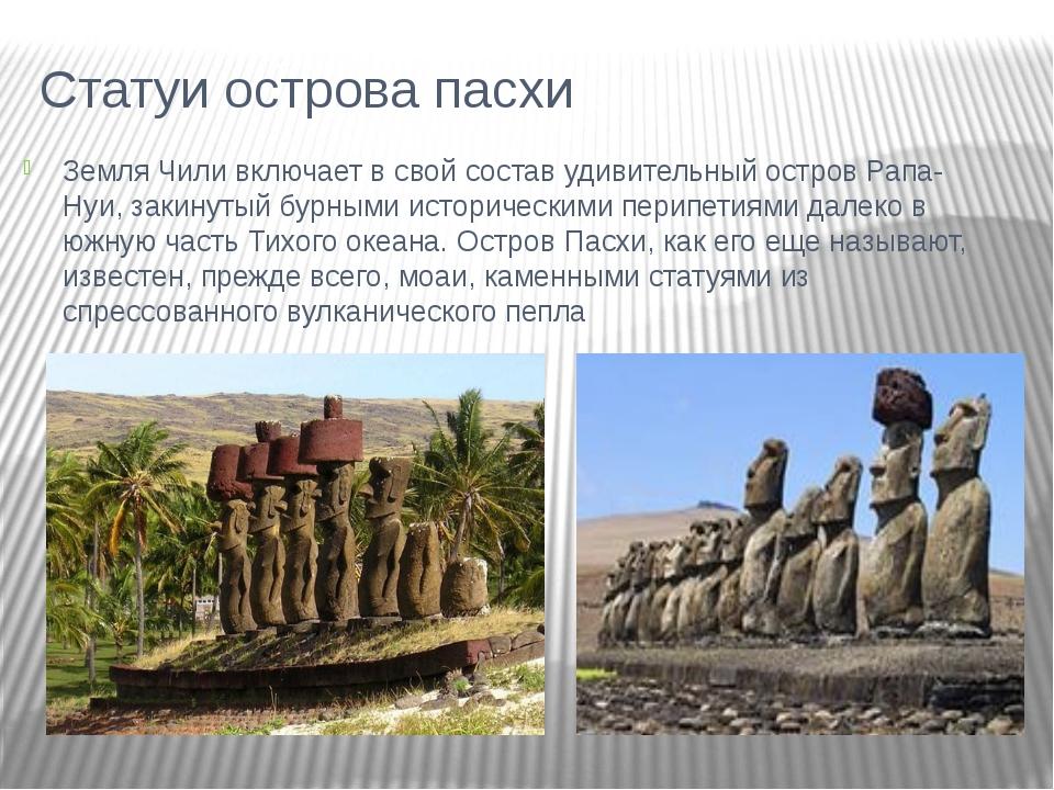 Статуи острова пасхи Земля Чили включает в свой состав удивительный остров Ра...