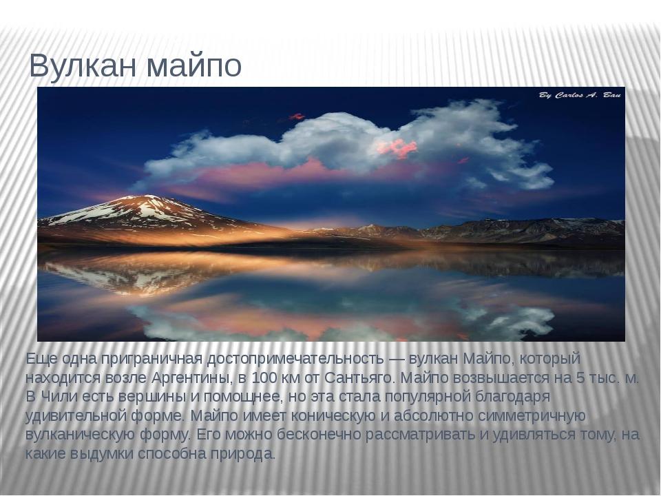 Вулкан майпо Еще одна приграничная достопримечательность — вулкан Майпо, кото...