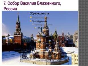 7. Собор Василия Блаженного, Россия