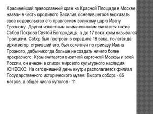 Красивейший православный храм на Красной Площади в Москве назван в честь юрод