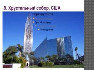 9. Хрустальный собор, США