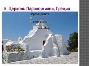 5. Церковь Парапортиани, Греция
