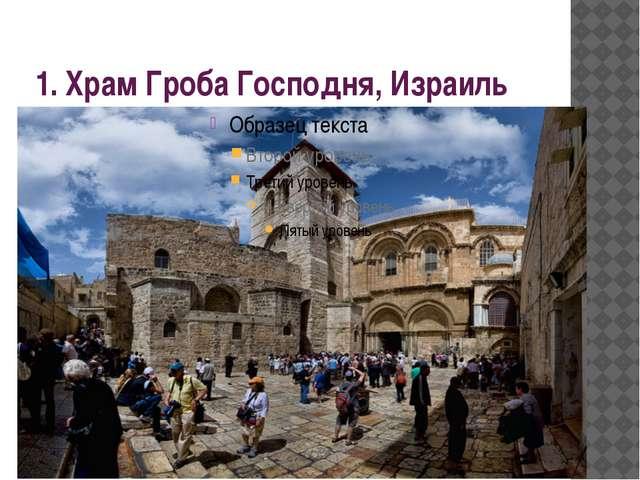 1. Храм Гроба Господня, Израиль
