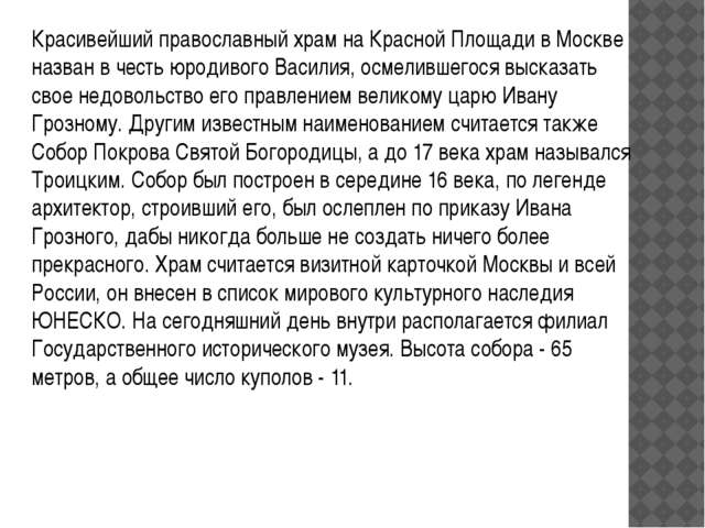 Красивейший православный храм на Красной Площади в Москве назван в честь юрод...