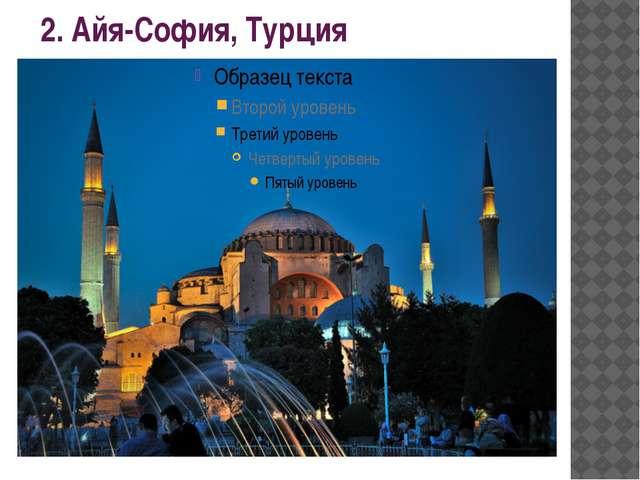 2. Айя-София, Турция