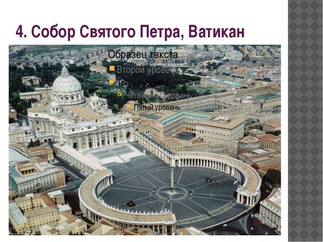 4. Собор Святого Петра, Ватикан