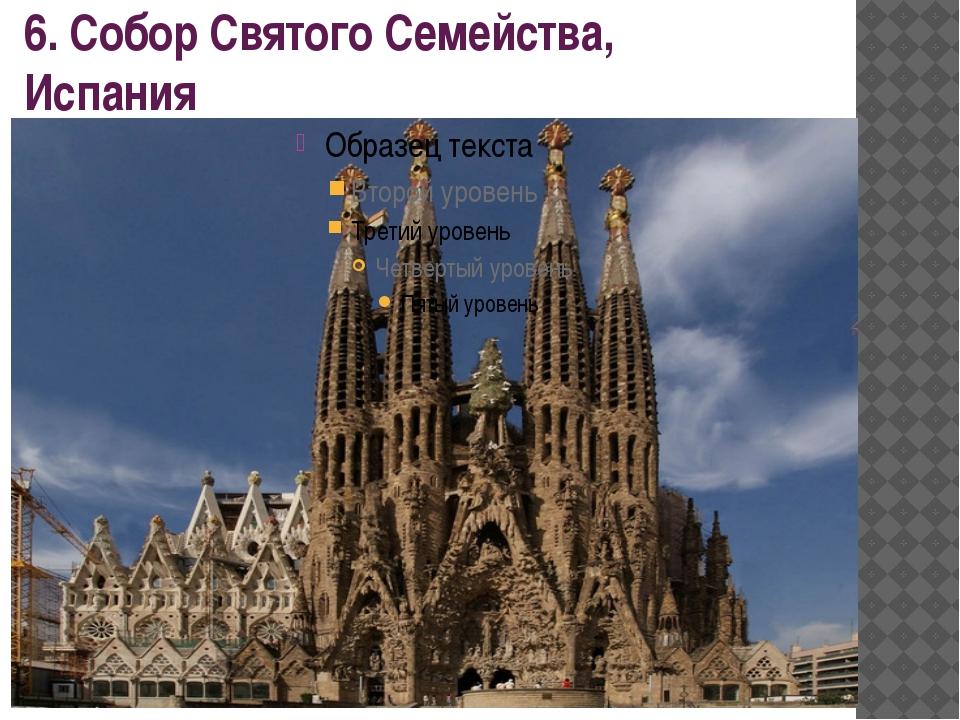 6. Собор Святого Семейства, Испания