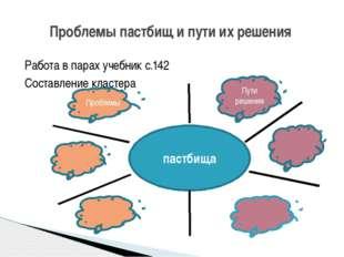 Работа в парах учебник с.142 Составление кластера Проблемы пастбищ и пути их