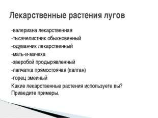 -валериана лекарственная -тысячелистник обыкновенный -одуванчик лекарственный