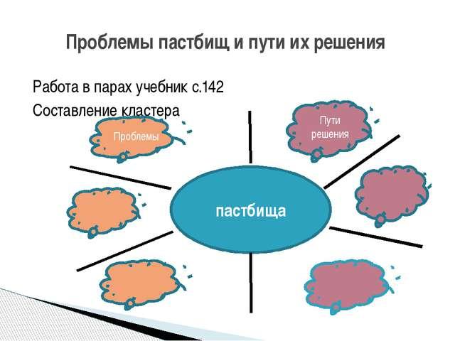 Работа в парах учебник с.142 Составление кластера Проблемы пастбищ и пути их...