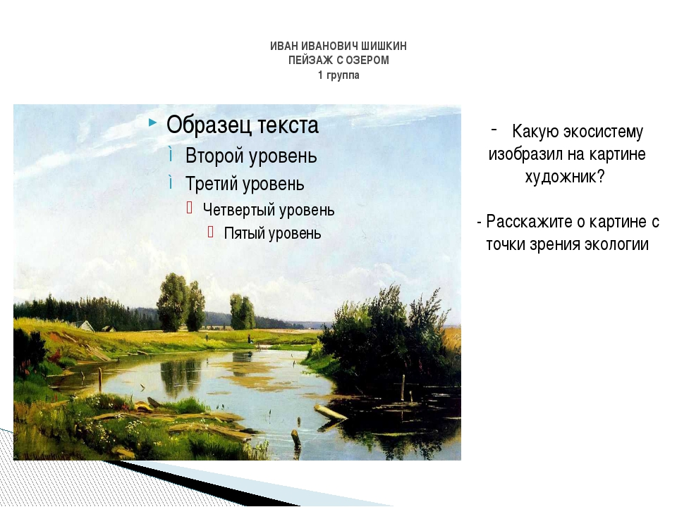 ИВАН ИВАНОВИЧ ШИШКИН ПЕЙЗАЖ С ОЗЕРОМ 1 группа Какую экосистему изобразил на...