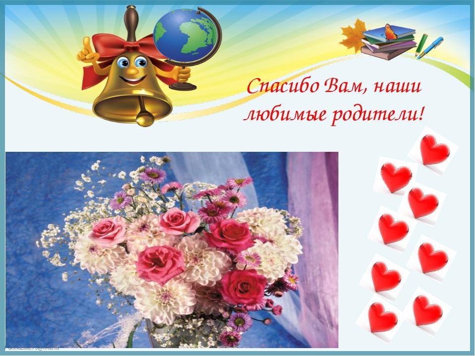 Анимационные открытки родителям, розы анимация