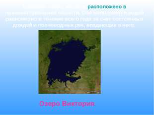 Назовите озеро, которое расположено в приэкваториальной области. Оно пополняе