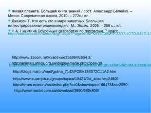 http://www.uahunter.com.ua/patrony-dlya-afrikanskogo-safari-okhota-klassa-sk