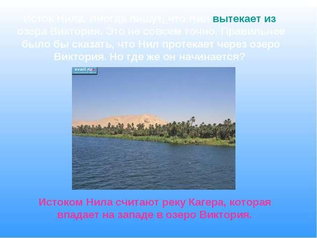 Исток Нила. Иногда пишут, что Нил вытекает из озера Виктория. Это не совсем т...
