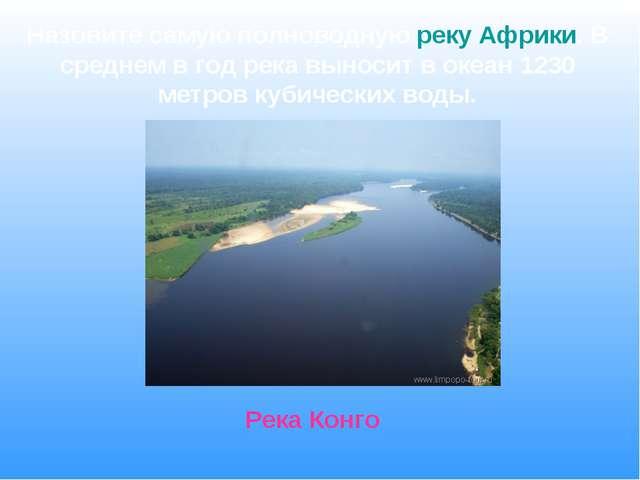 Назовите самую полноводную реку Африки. В среднем в год река выносит в океан...
