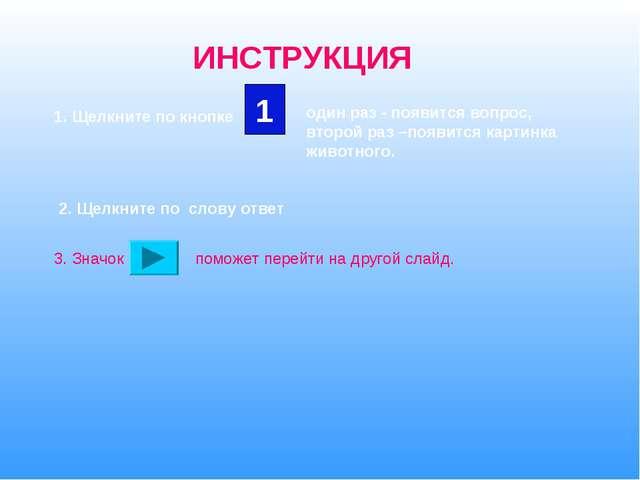 ИНСТРУКЦИЯ 1. Щелкните по кнопке 1 один раз - появится вопрос, второй раз –по...