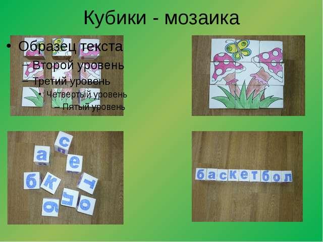 Кубики - мозаика