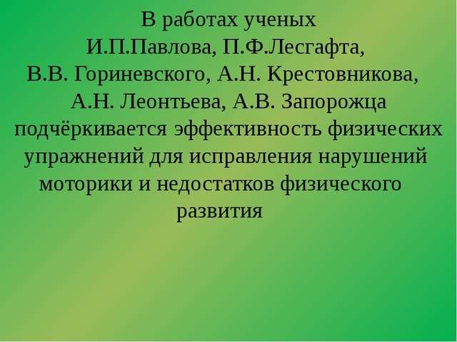 В работах ученых И.П.Павлова, П.Ф.Лесгафта, В.В. Гориневского, А.Н. Крестовн...
