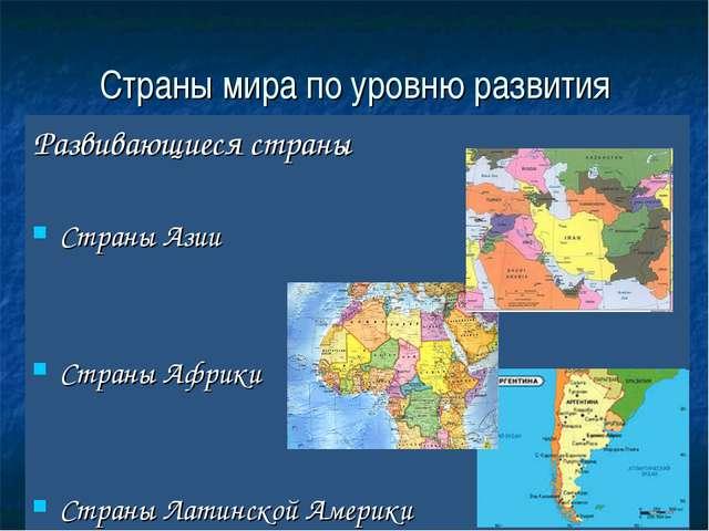 Страны мира по уровню развития Развивающиеся страны Страны Азии Страны Африки...