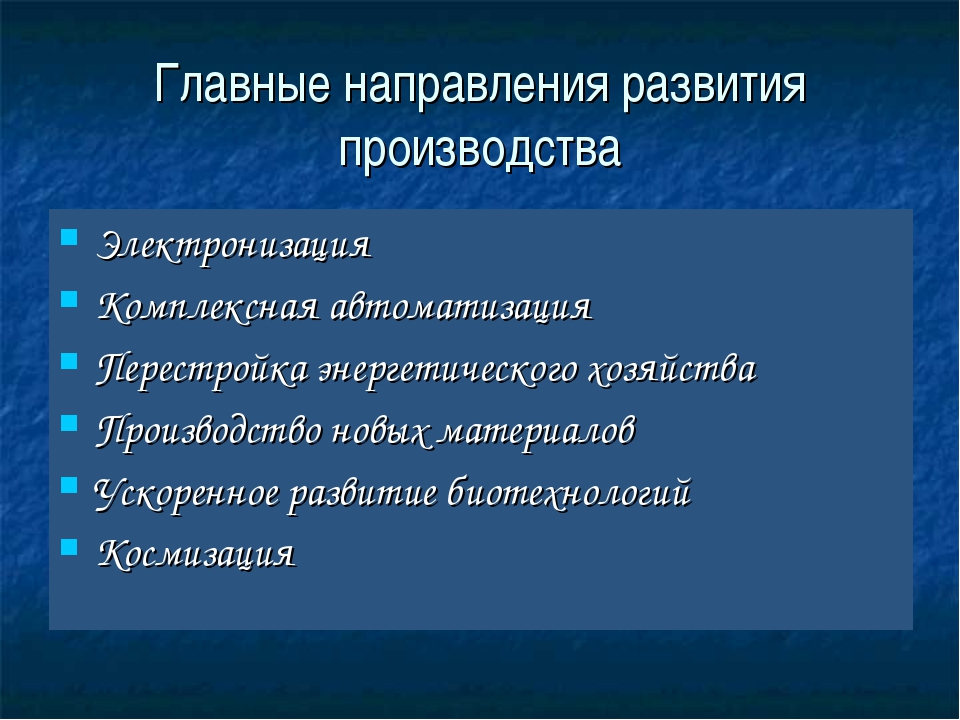 Главные направления развития производства Электронизация Комплексная автомати...