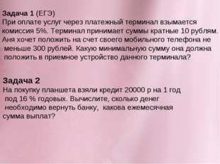 Задача 1(ЕГЭ) При оплате услуг через платежный терминал взымается комиссия 5