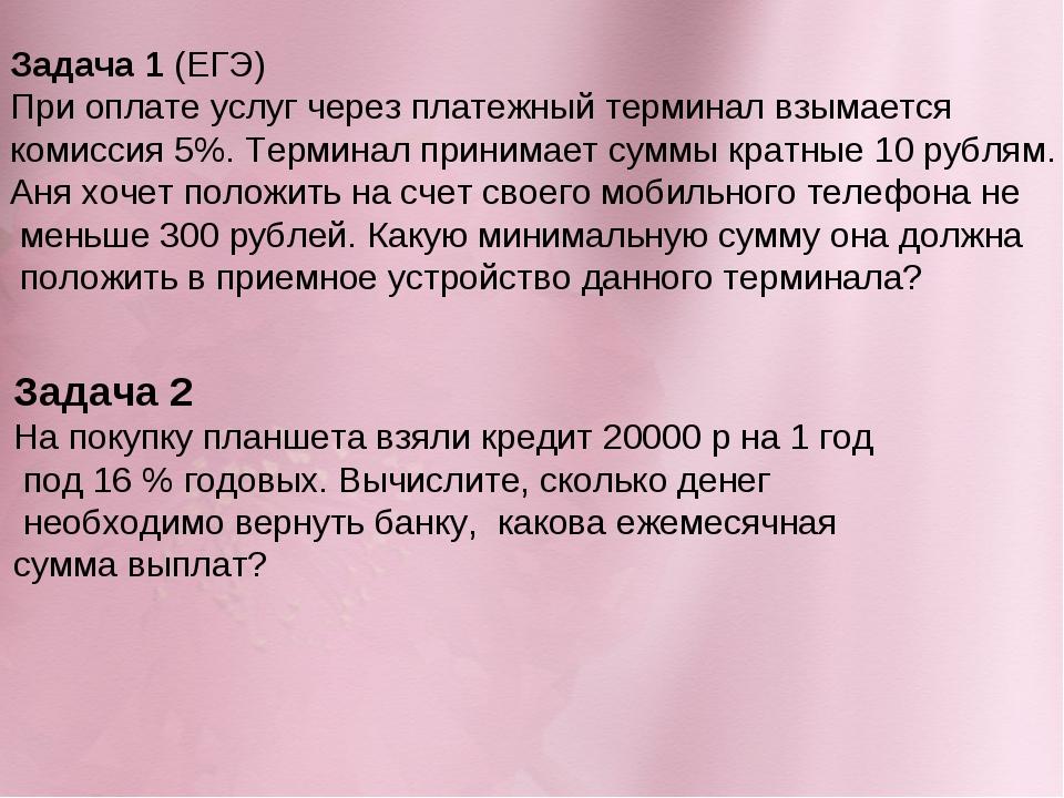 Задача 1(ЕГЭ) При оплате услуг через платежный терминал взымается комиссия 5...