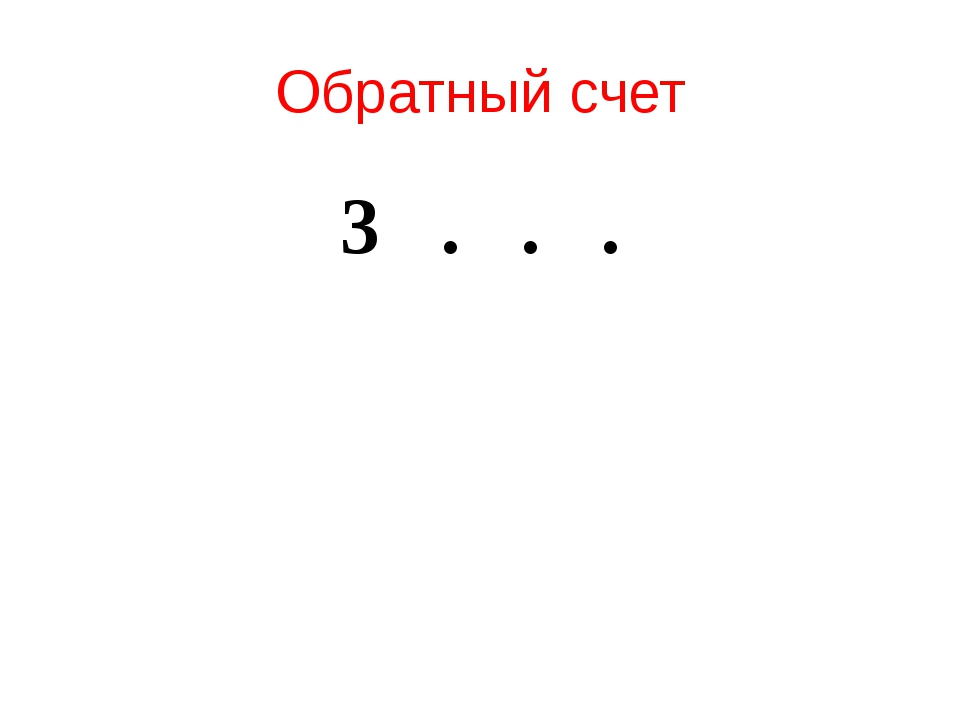 Обратный счет 3 . . .