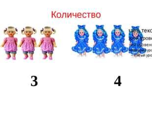 Количество 3 4