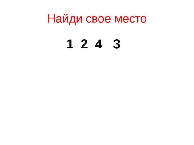 Найди свое место 1 2 4 3