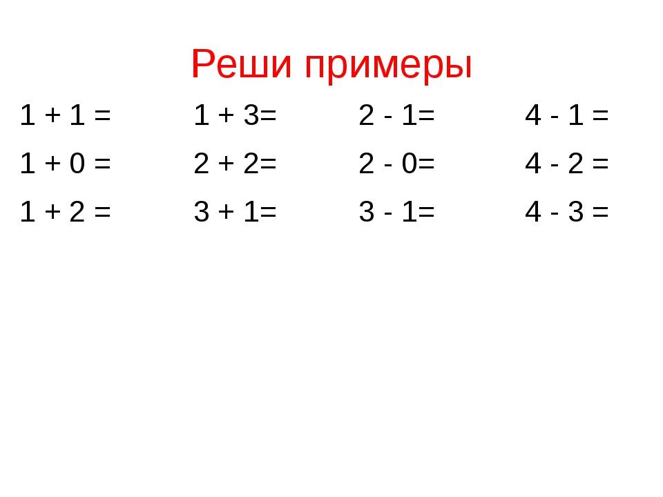 себе математика картинки решать примеры что