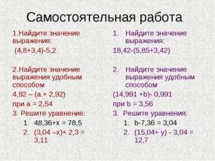 Самостоятельная работа Найдите значение выражения: (4,8+3,4)-5,2 Найдите знач