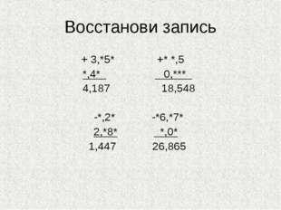 Восстанови запись + 3,*5* +* *,5 *,4* 0,*** 4,187 18,548 -*,2* -*6,*7* 2,*8*