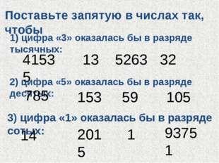 Поставьте запятую в числах так, чтобы 41535 13 5263 32 2) цифра «5» оказалась