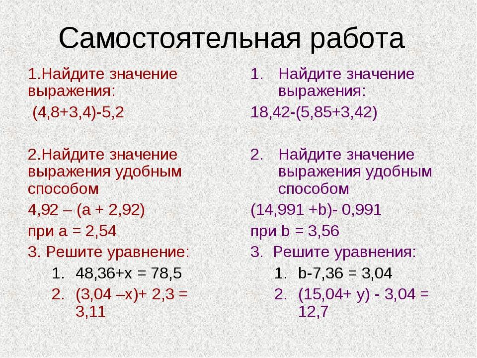 Самостоятельная работа Найдите значение выражения: (4,8+3,4)-5,2 Найдите знач...