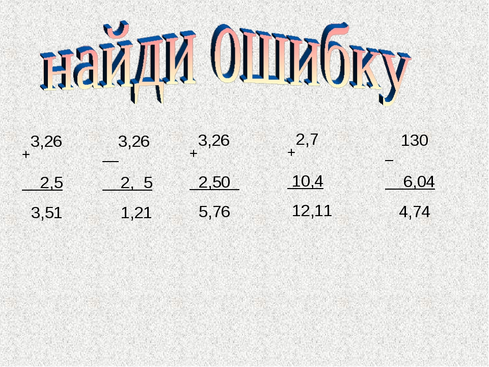 +3,26 2,5 3,51 __3,26 2, 5 1,21 +3,26 2,50 5,76 +2,7 10,4 12,11 _ 130 6,04 4,74