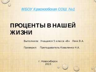 МБОУКраснообскаяСОШ№1 ПРОЦЕНТЫ В НАШЕЙ ЖИЗНИ Выполнила: Учащаяся 5 класса