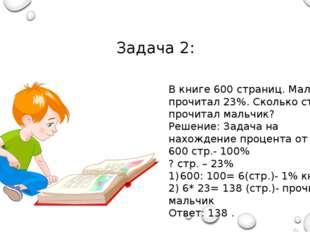 Задача 2: В книге 600 страниц. Мальчик прочитал 23%. Сколько страниц прочитал